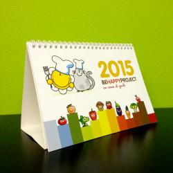 calendario2015_andrea_01